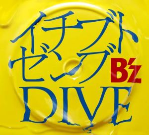 Ichibu to Zenbu - DIVE